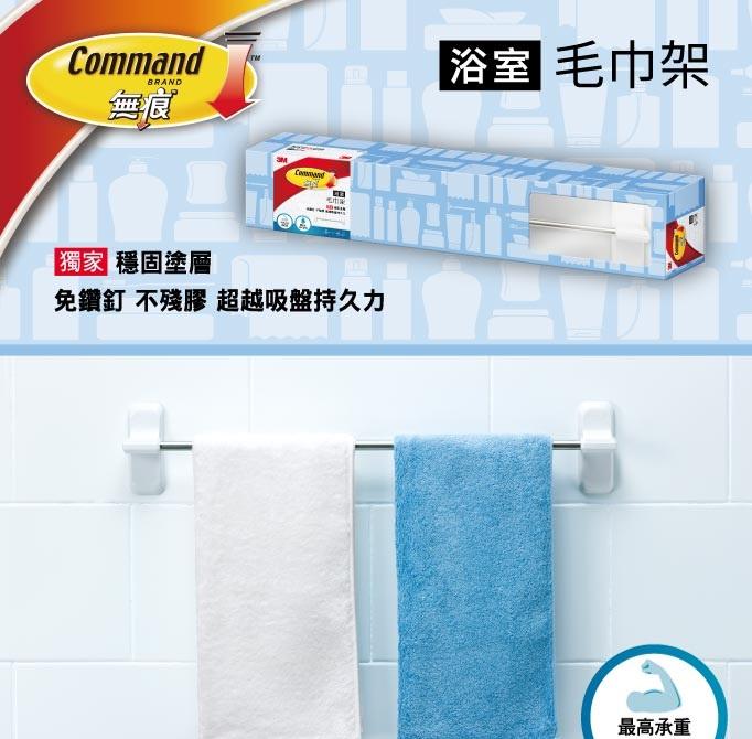 Thanh treo khăn phòng tắm nhựa 4kg Command 3M