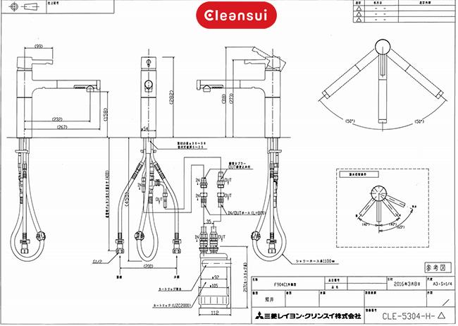 Bảng vẽ máy lọc nước dưới bồn rửa Mitsubishi Cleansui EU202 Tphcm