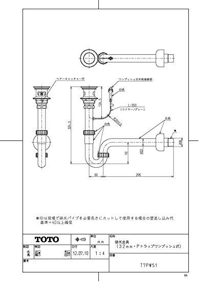 Thông số kĩ thuật bộ xả và ống thải chữ P nội địa Nhật TOTO T7PW51