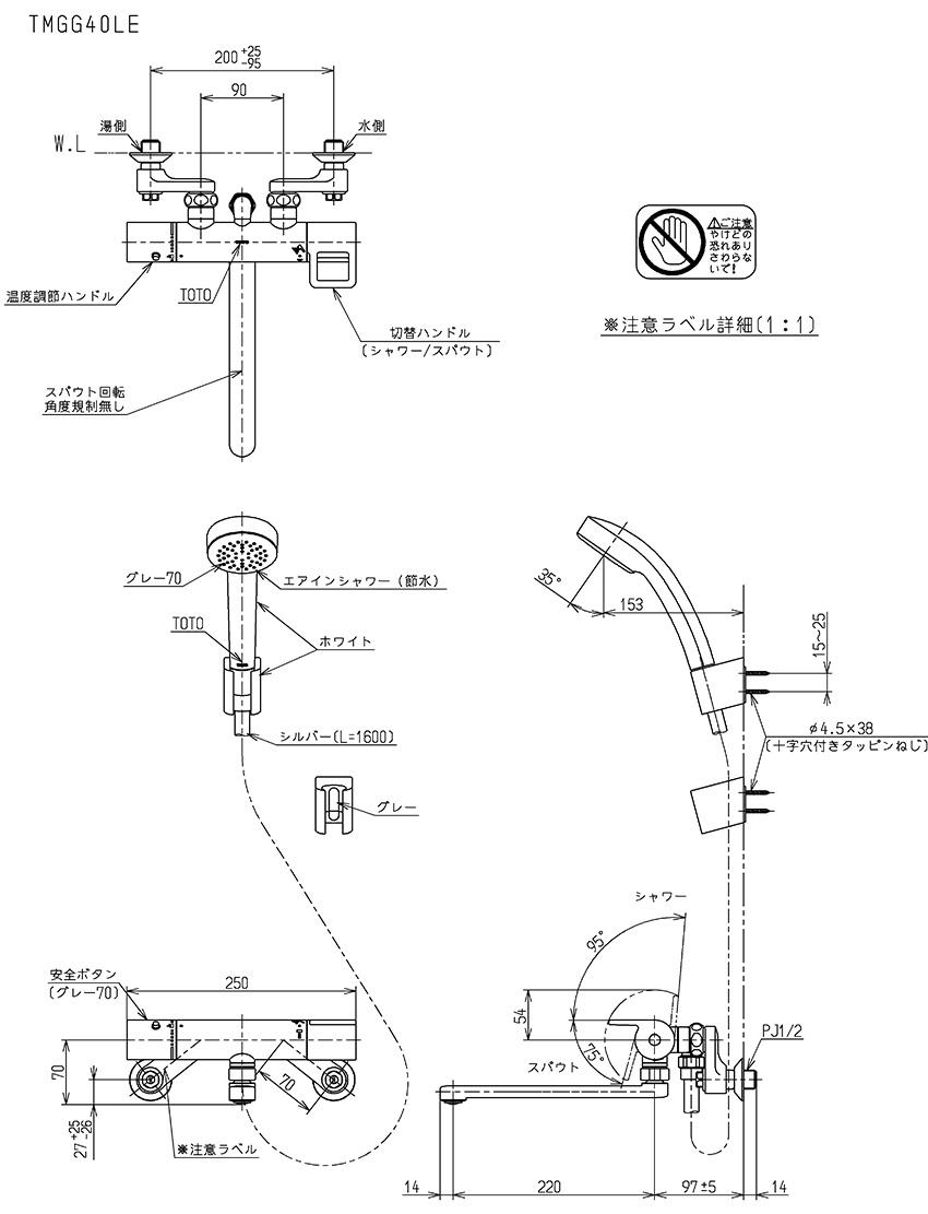Thông số kĩ thuật sen tắm nhiệt độ nội địa Nhật TOTO TMGG40LER