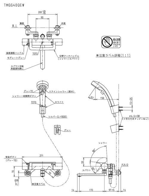 Thông số kĩ thuật sen tắm Nhật Bản TMGG40QEW