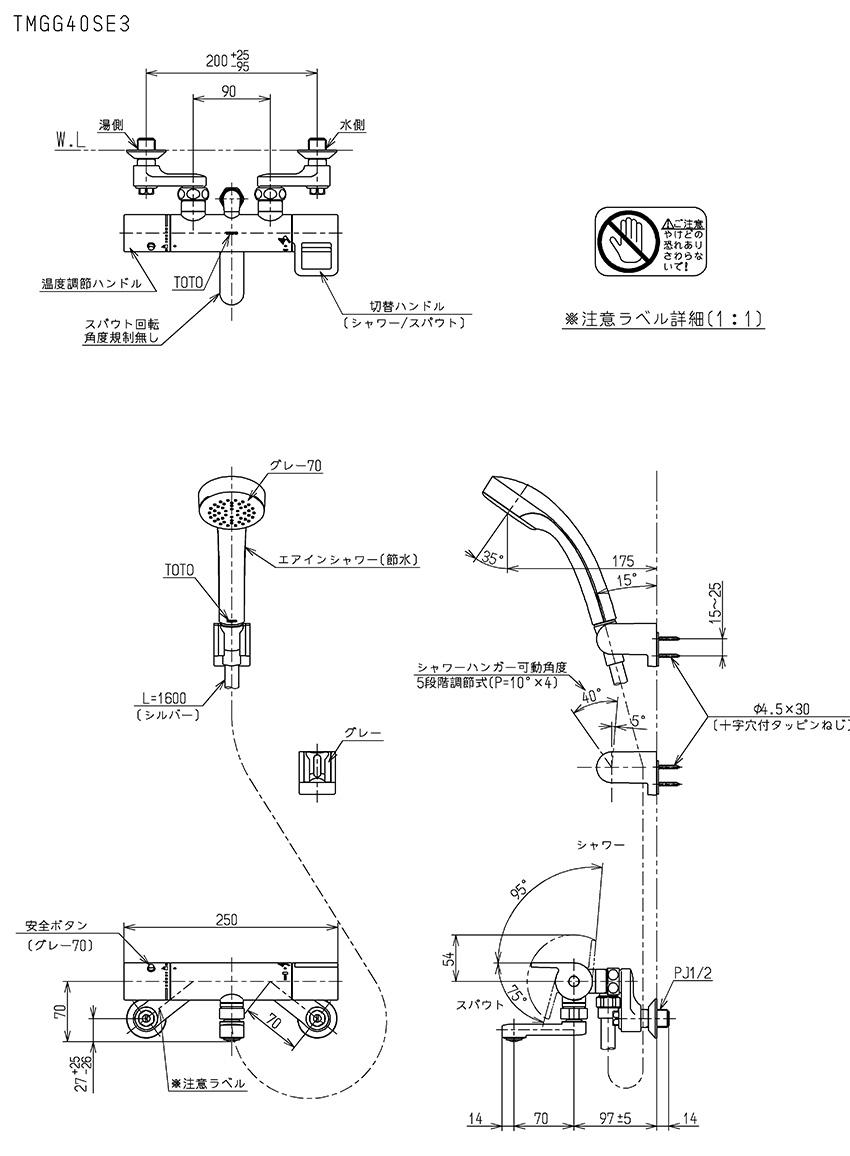 Thông số kĩ thuật sen tắm nhiệt độ TOTO TMGG40SE3R