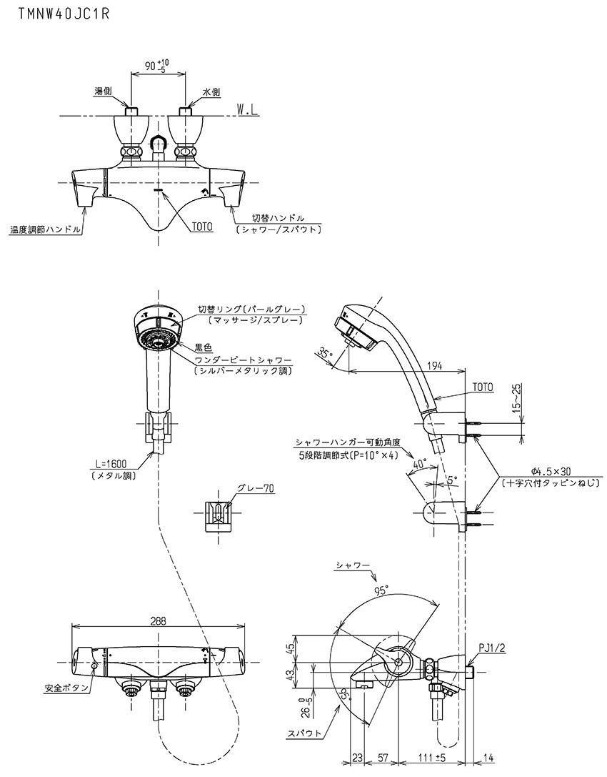 Thông số kĩ thuật sen tắm nhiệt độ TOTO TMNW40JC1R