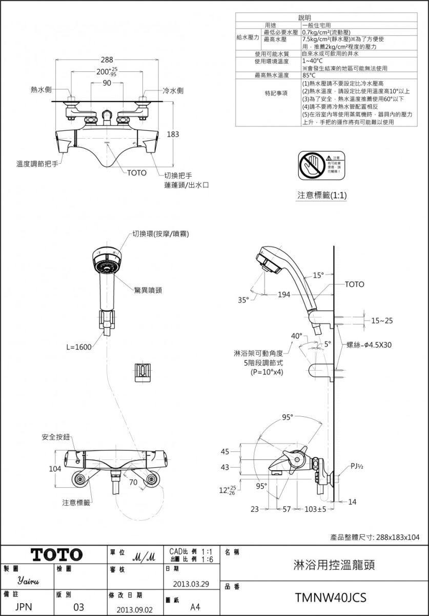 Thông số kĩ thuật sen tắm nhiệt độ TOTO TMNW40JCS