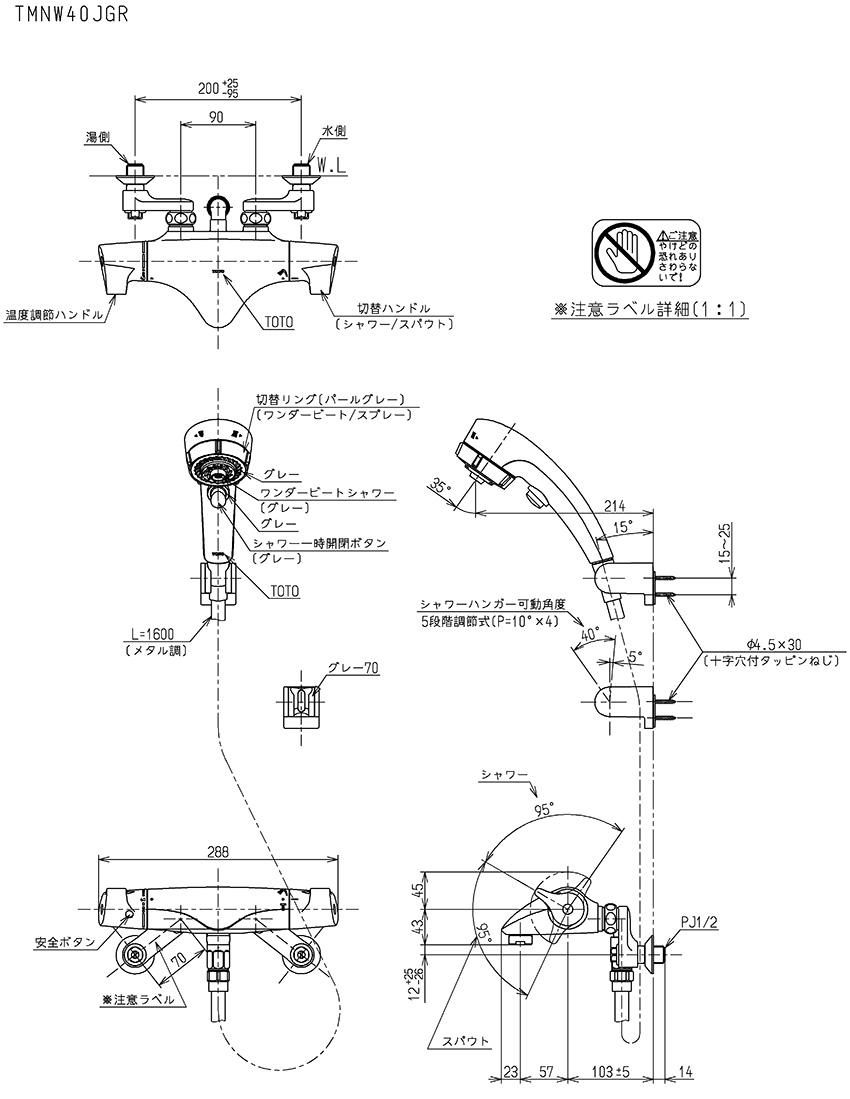 Thông số kĩ thuật sen tắm Nhật TOTO