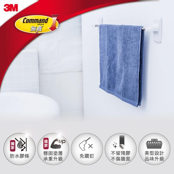 Thanh treo khăn phòng tắm Command 3M 60cm