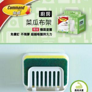 Khay đựng miếng mút rửa chén nhựa Command 3M